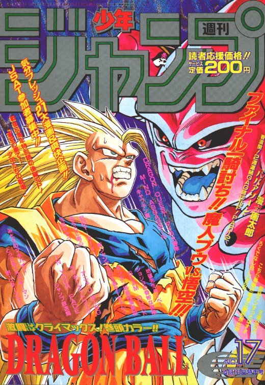 Goku Vs. Majin Buu Poster.jpg